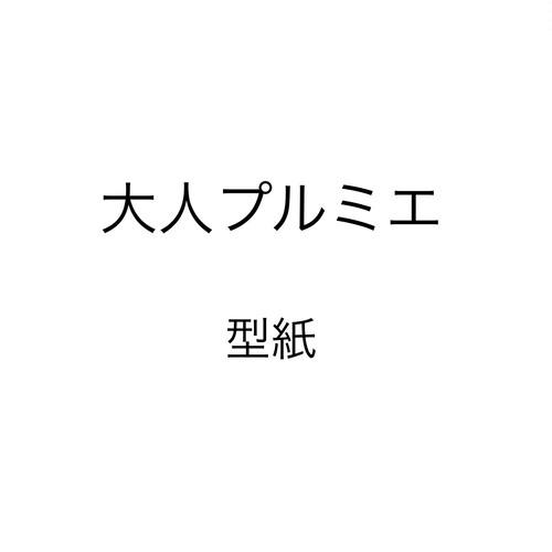 【大人プルミエ】型紙 (S/M/L/LL)