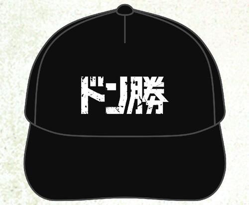 【限定】PUBGコラボ ドン勝キャップ