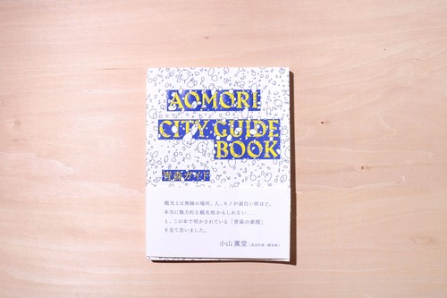 AOMORI CITY GUIDE BOOK