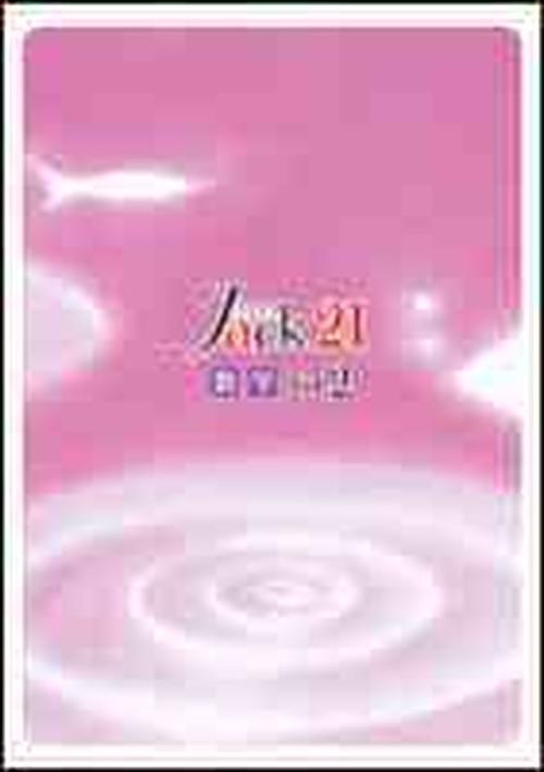 育伸社 ジャック 21 標準編 数学 Vol.1~3 2021年度版 各学年(選択ください) 新品完全セット ISBN なし コ004-688-000-mk-bn