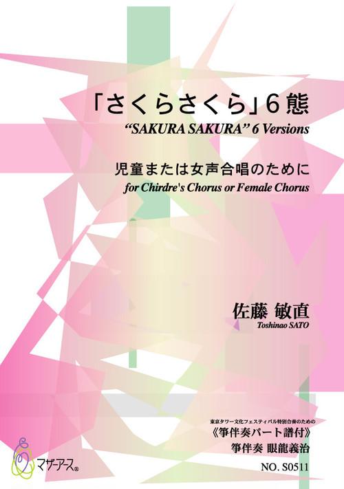 "S0511 ""SAKURA SAKURA"" 6 Versions(Female Chorus or Chirdren's Chorus,(+Koto)/T .SATO /Full Score)"