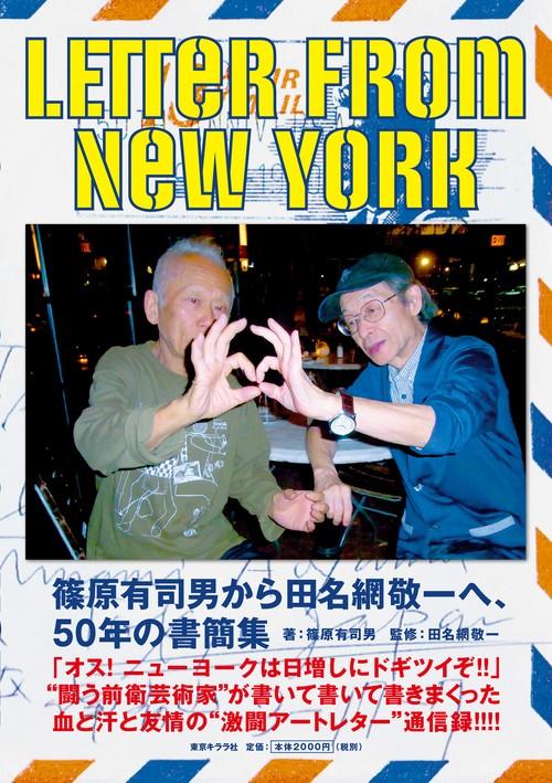 特典付き『LETTER FROM NEW YORK』篠原有司男 著 田名網敬一 監修