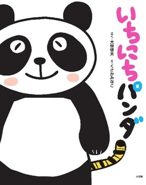 サイン入り絵本『いちにちパンダ』(小学館)