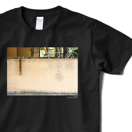 必死すぎるネコ Tシャツ B