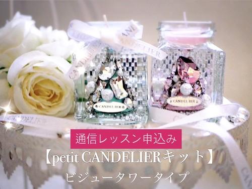 通信レッスン申し込み♡petit CANDELIER fragrance ビジュータワータイプ