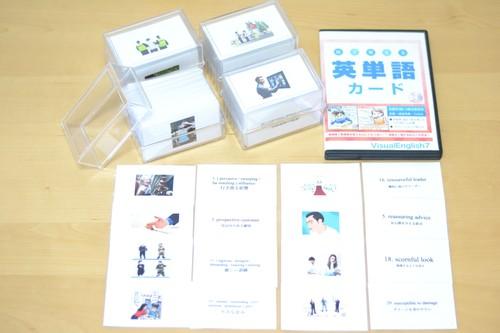 絵で覚える英単語カード英検®準1&1級 (ラミネート・音声CD無)