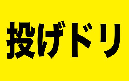 『投げドリ』!!