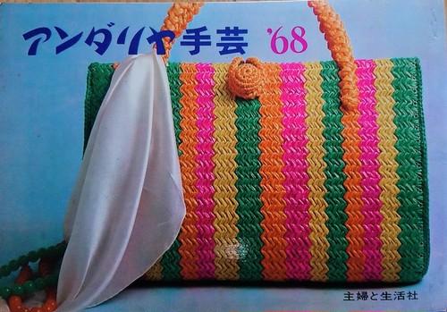 【昭和 編み物】アンダリヤ手芸 '68