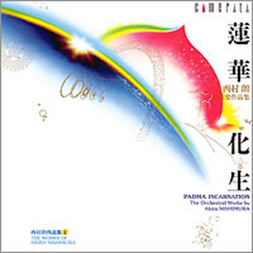 CMCD-20016〜7 Padma Incarnation (orchestra/A. Nishimura /CD)