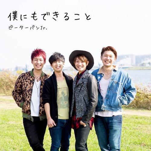 2nd Single  「僕にもできること」