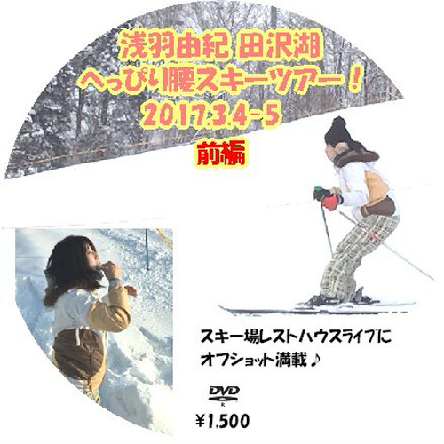 【DVD★浅羽由紀】2017.3 田沢湖へっぴり腰スキーツアー前編