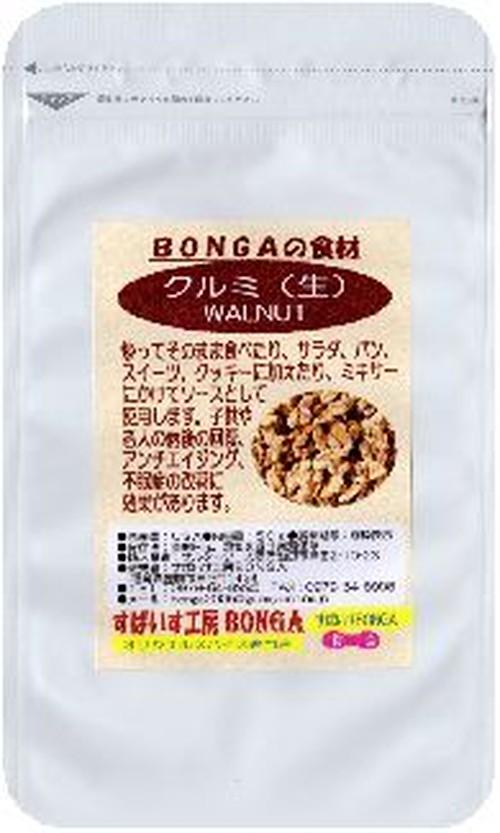 「クルミ(生)」BONGAの食材【50g】どこでも何個でも送料100円