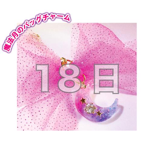 【18日13:15~14:15】 ☆yooou☆ゆう