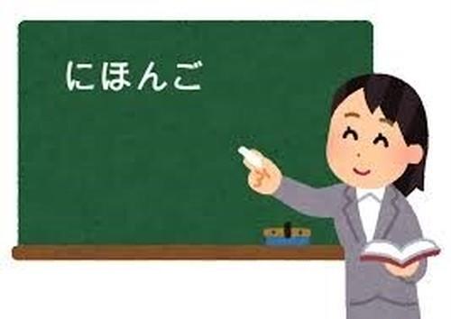 [コース19] 世界と日本語教師