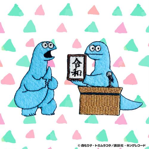 ギャルと恐竜 恐竜くん 刺繍シール