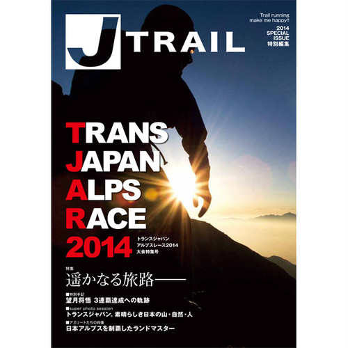 JTRAIL特別編集 TJAR2014