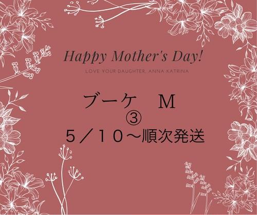 母の日 ブーケM【③5/10〜順次発送】