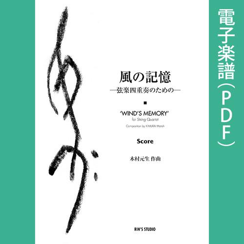 「風の記憶」—弦楽四重奏のためのー[電子楽譜]