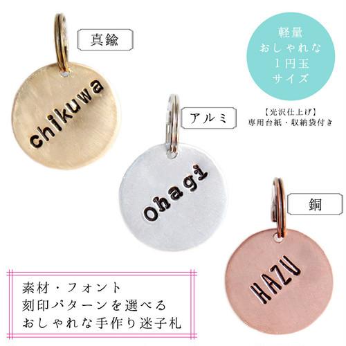 犬猫ペット用 迷子札 1円玉サイズ[光沢仕上げ] 真鍮・アルミ・銅《受注生産》