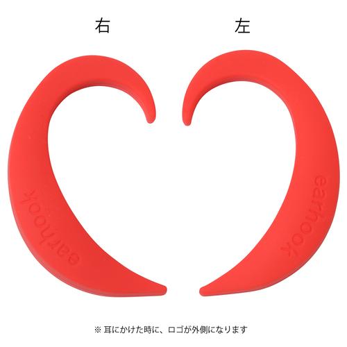 EARHOOK RED(赤)Mサイズ 片方のみ