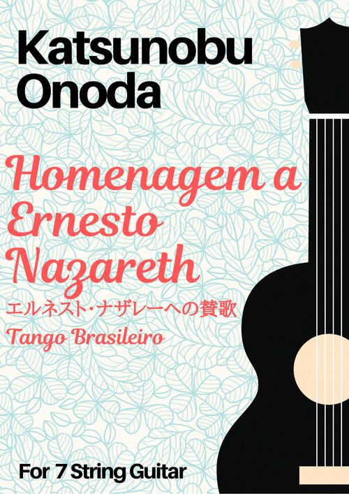 【楽譜】Homenagem a Ernesto Nazareth(エルネスト・ナザレーへの賛歌)