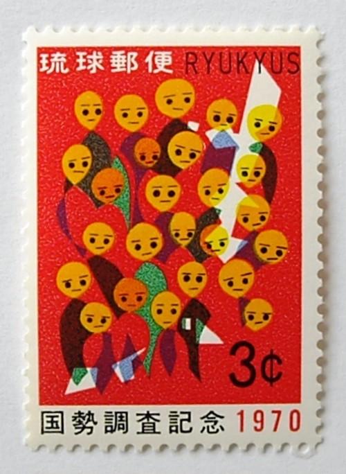 国勢調査記念 / 琉球 1970