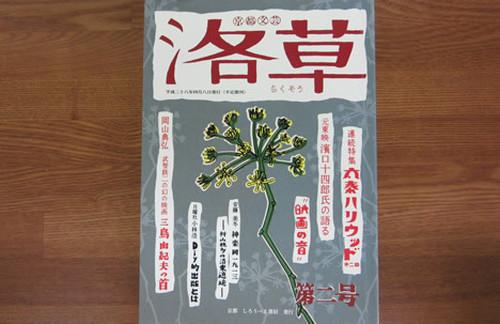 洛草2 京都文芸誌