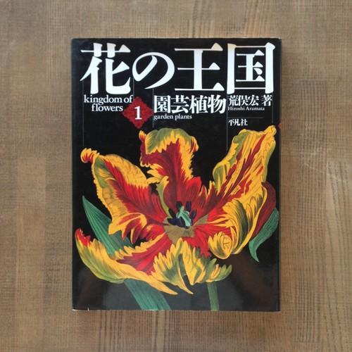 花の王国 4冊揃い