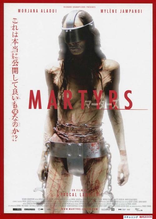 (1) MARTYRS マーターズ