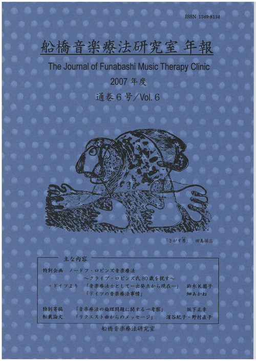 H06i92-6 The Journal of Funabashi Music Therapy Clinic vol.6 2007(N. HAMATANI /Books)