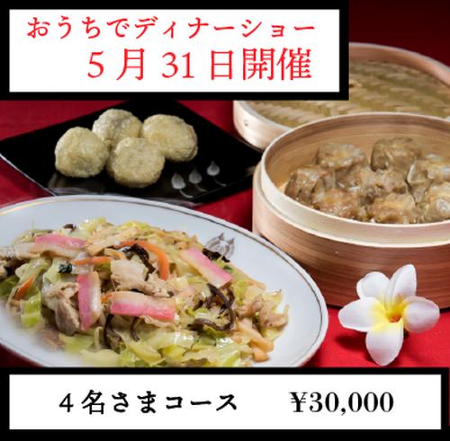【おうちでディナーショー 5月31日】4名さまコース