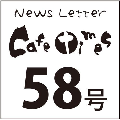 美容室オーナー向けニュースレター「CafeTimes58号」2017年3月号