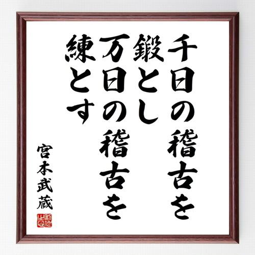 宮本武蔵の名言色紙『千日の稽古を鍛とし、万日の稽古を練とす』額付き/受注後直筆/Z0640