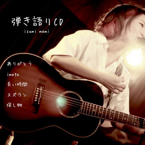 弾き語りCD vol.1