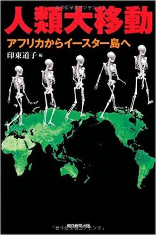 人類大移動 ~アフリカからイースター島へ (朝日選書)