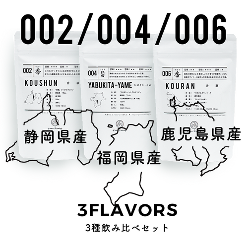 3 FLAVORS SET from 静岡/鹿児島/福岡(002/004/006)