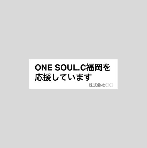 ワンソウル福岡応援バナー スモールサイズ300×100