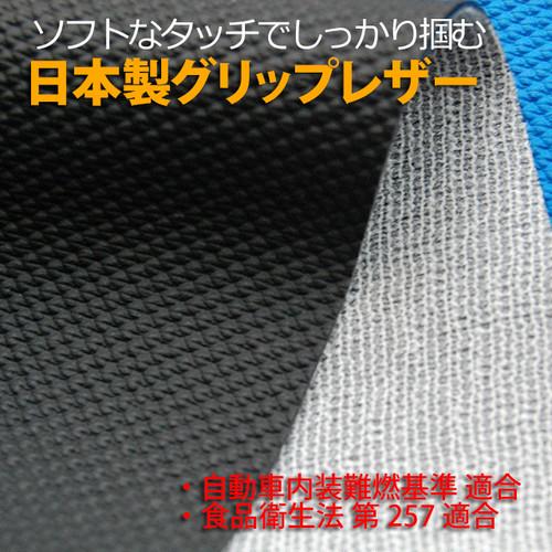 滑り止めグリップレザー 合成皮革 レザー シート 生地