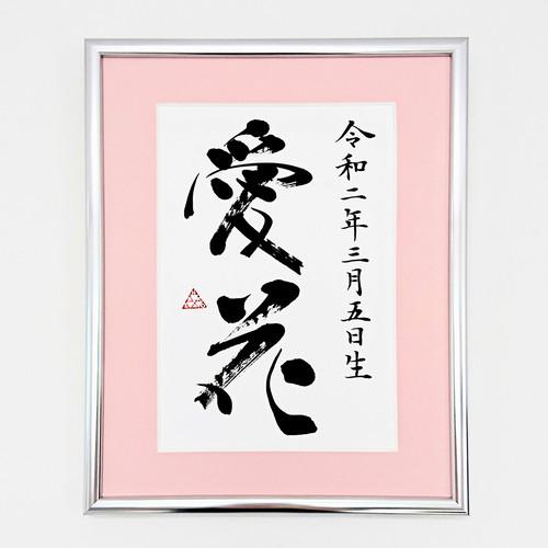 【ご出産祝に】書道家の書く命名書(額付き)
