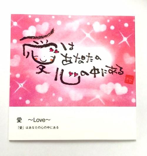 愛~LOVE~ 「愛」はあなたの中にある メッセージBOOK