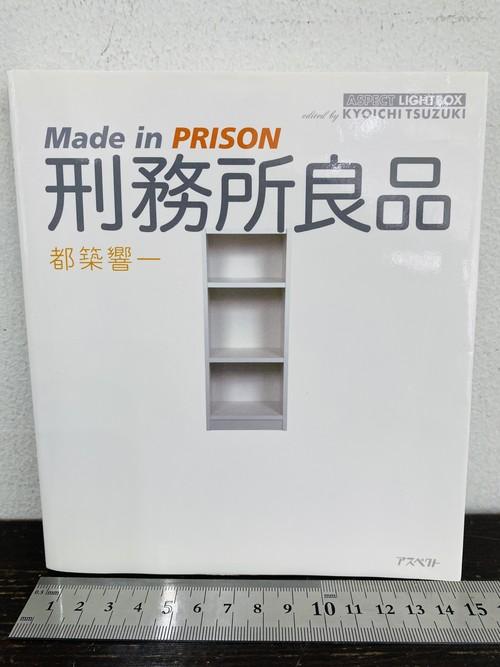 献呈サイン 刑務所良品 都築響一