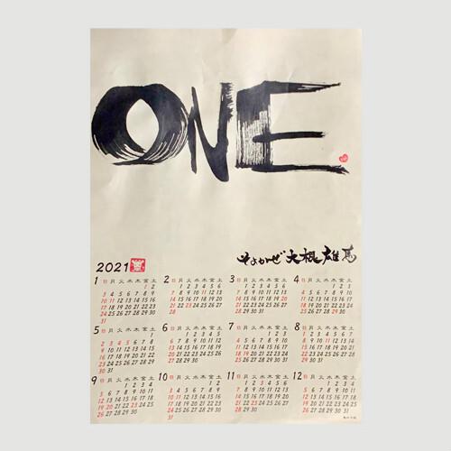 2021年カレンダー(大根雄馬)