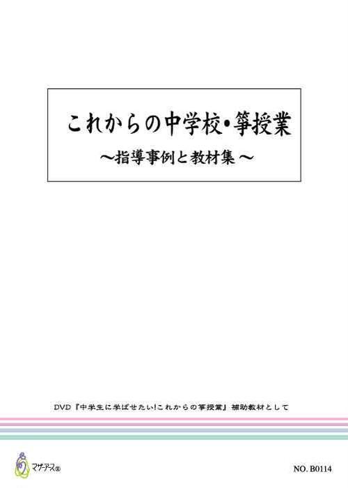 B0114 Korekara-no Chugaku-koto -Jugyo(Text Book /Y. BITOH/Score)