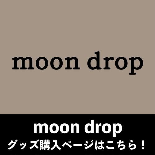 moon drop購入ページは下記URLから▼