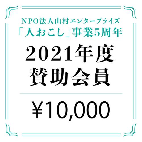 2021年度「賛助」会員