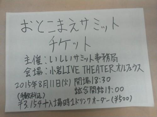 おとこまえサミット@小岩ライブシアターオルフェウス 入場券