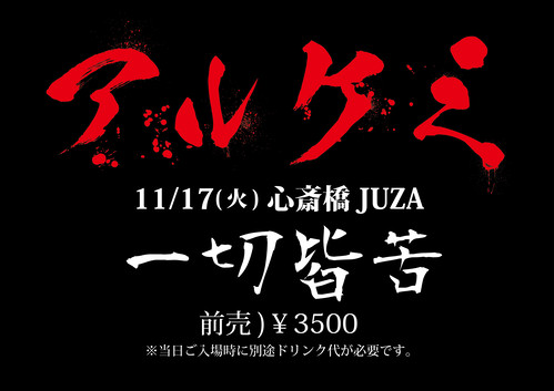 11/17(火)心斎橋JUZA アルケミ単独法要「一切皆苦」