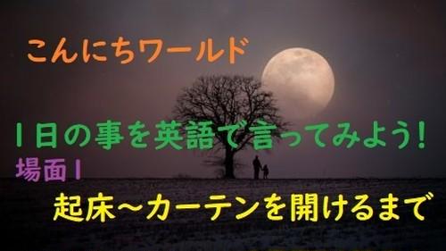 語学動画 ~「1日丸ごと英語」58選 起床~カーテンを開けるまで~