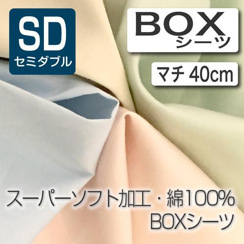 スーパーソフトボックスシーツ セミダブルサイズ40cmマチ[41178]