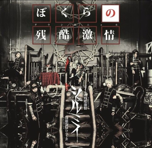 セカンドプレス盤 1stフルアルバム「ぼくらの残酷激情」